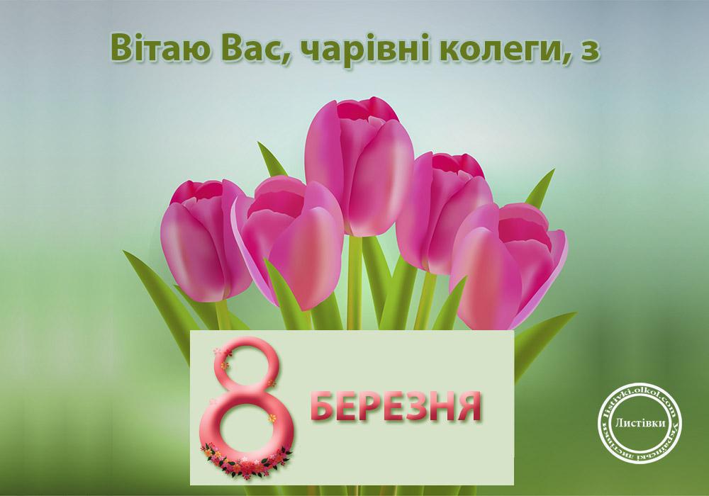 Вітальні листівки з 8 Березня колегам