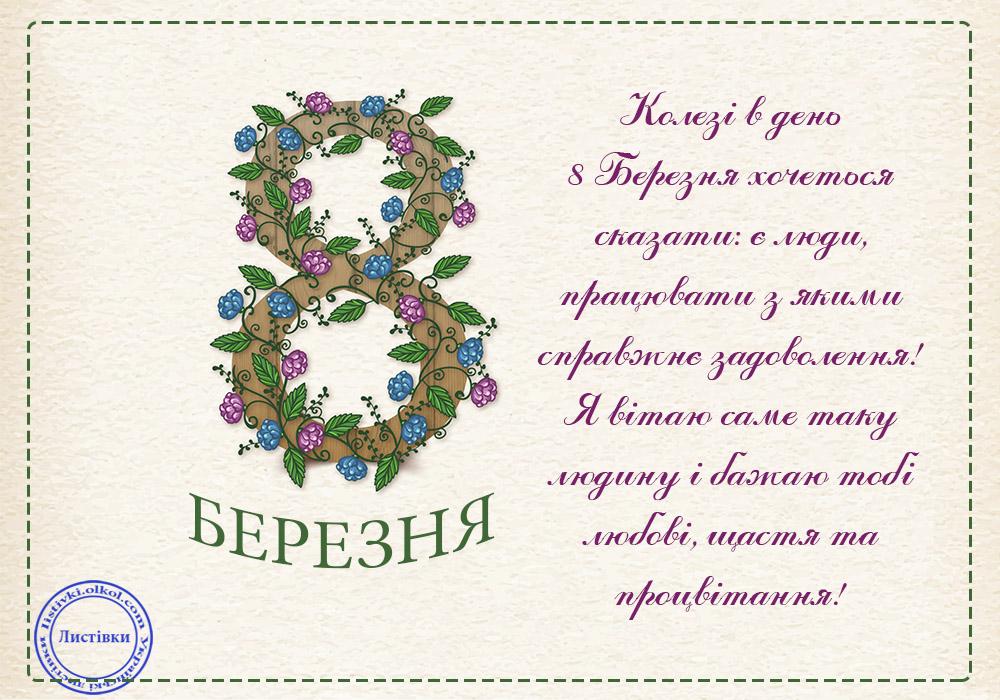 Слова привітання колезі з 8 Березня на листівці