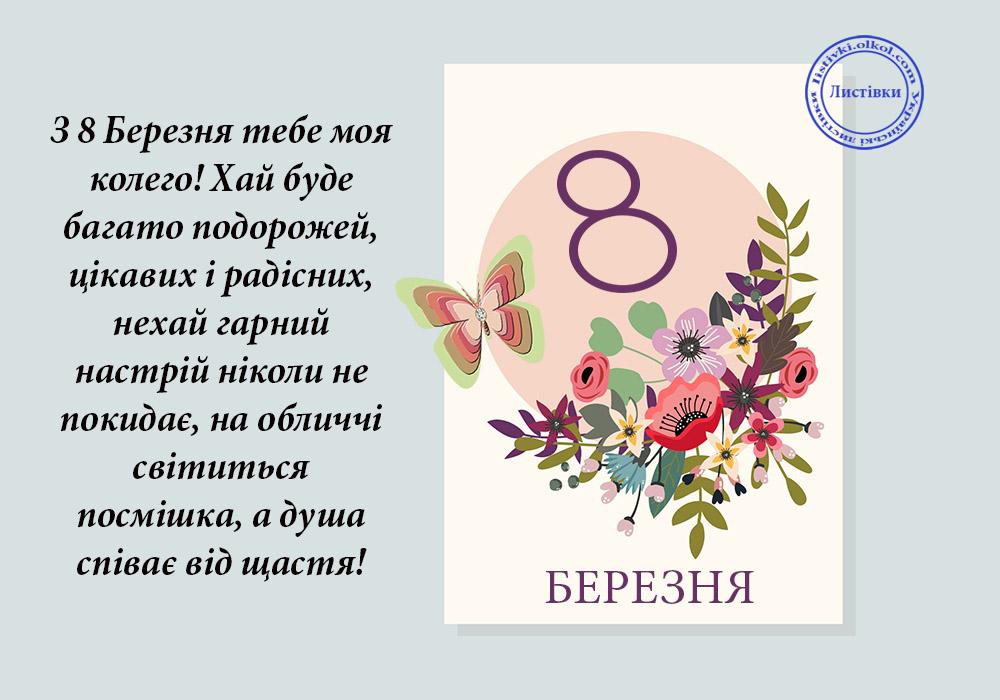 Колезі побажання та поздоровлення на листівці на 8 березня