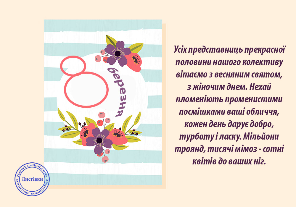 Листівка жінкам колективу на 8 Березня