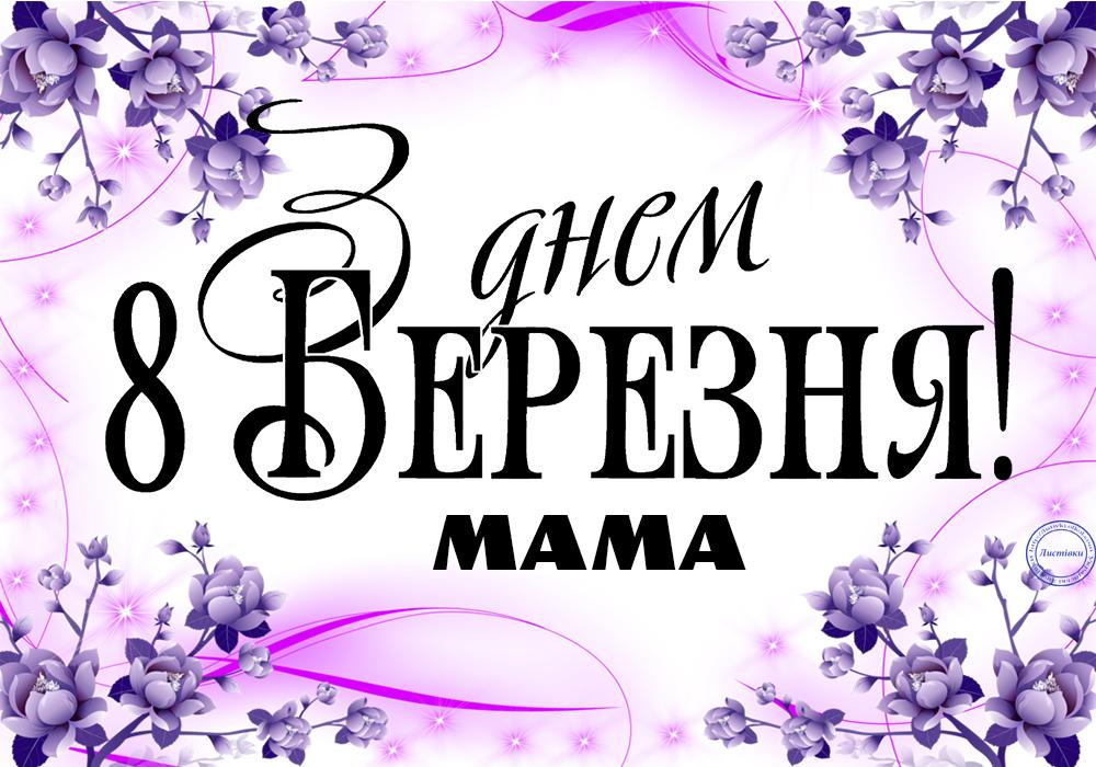 Листівки для мами на 8 Березня