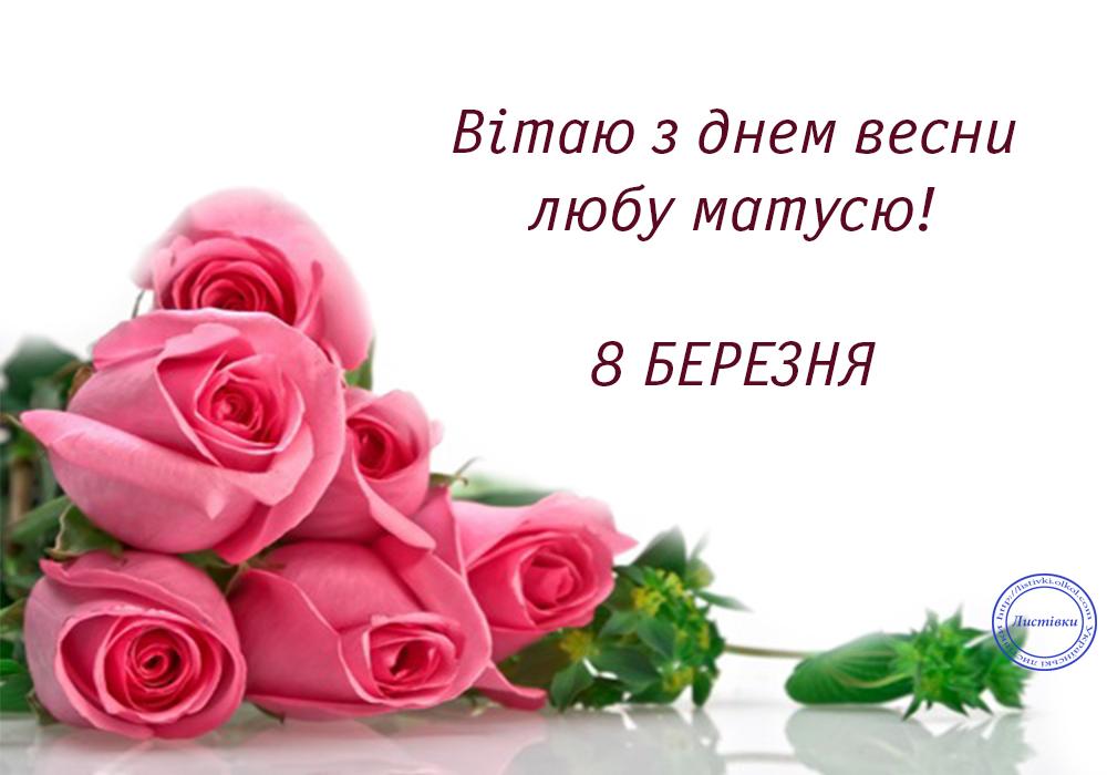 Вітаю з днем весни любу матусю
