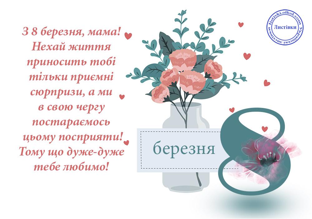 Українська картинка з 8 Березня мамі