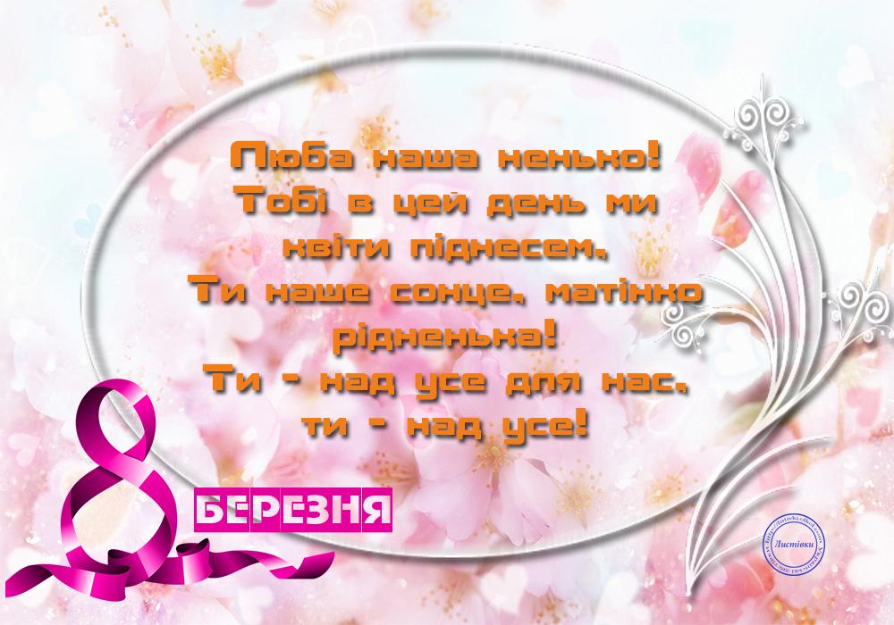 Вітальна листівка з 8 березня мамі з віршом