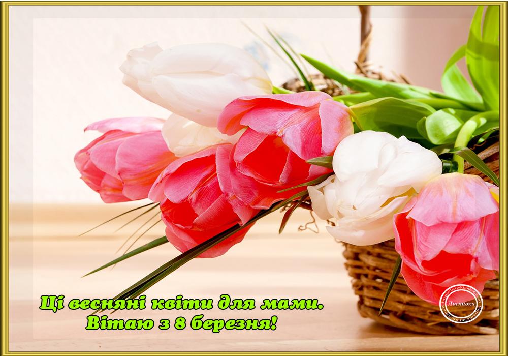 Для мами листівка на свято весни - 8 Березня