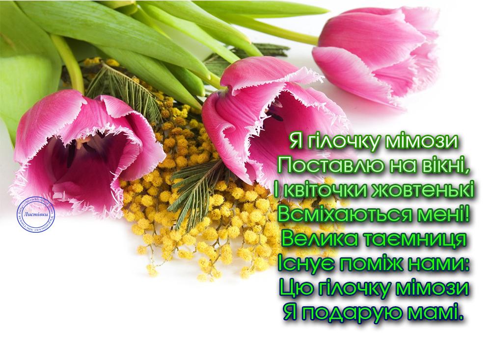 Супер привітання відкритою для мами на 8 березня