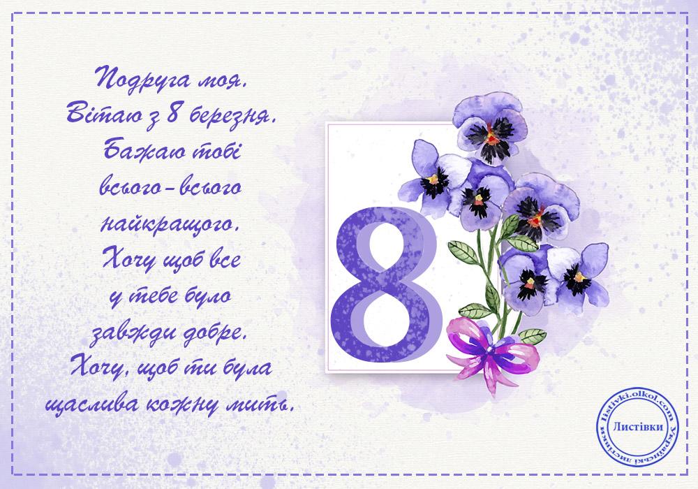 Побажання подрузі написані на картинці на 8 Березня
