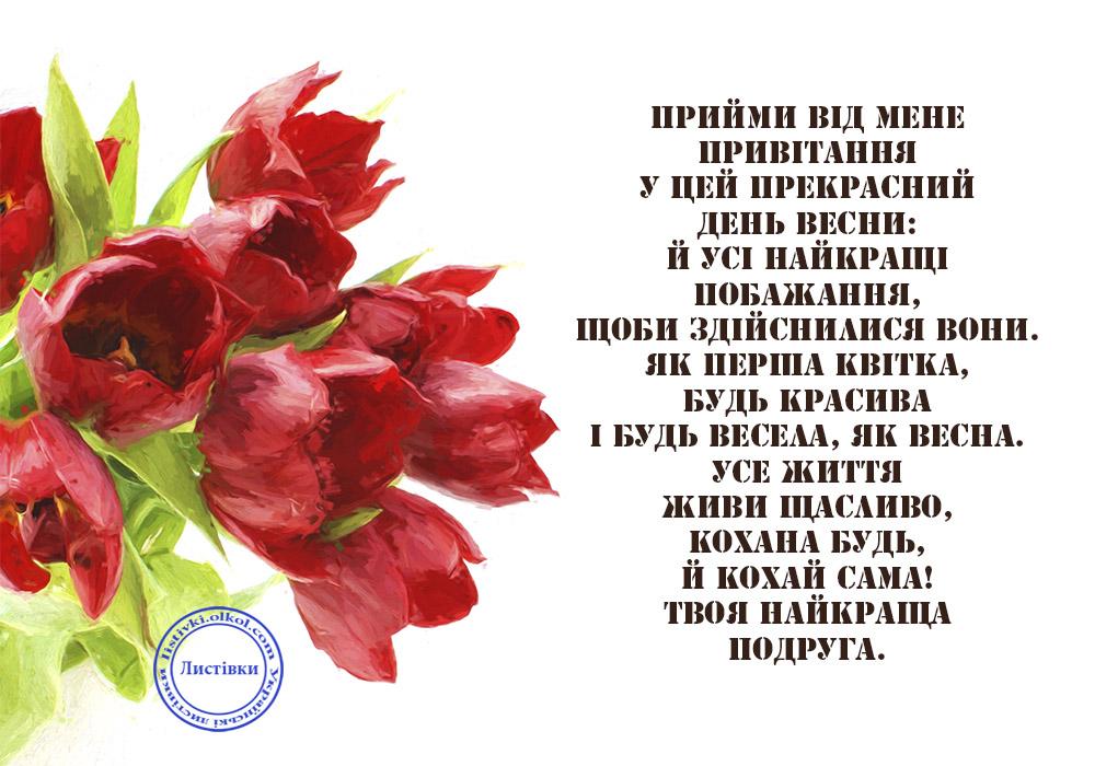 Вірш привітання з 8 Березня подрузі на картинці