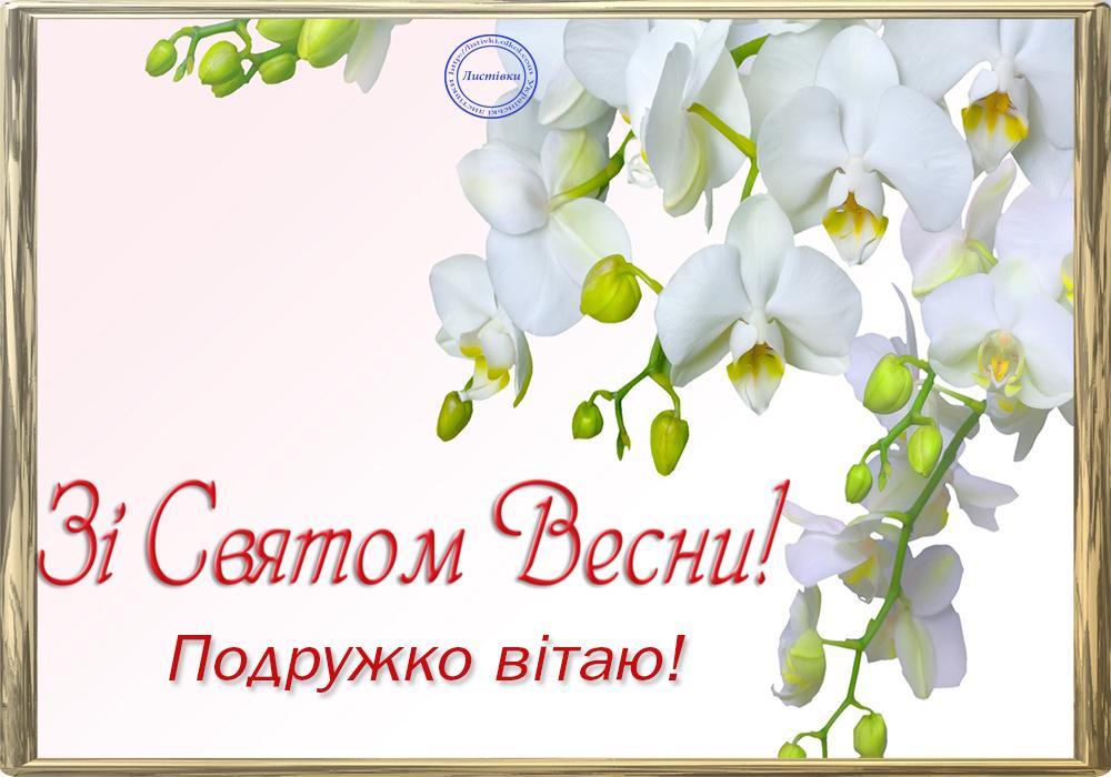 Привітання листівкою подрузі на 8 Березня