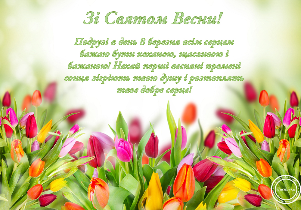 Побажання з 8 березня найкращій подрузі