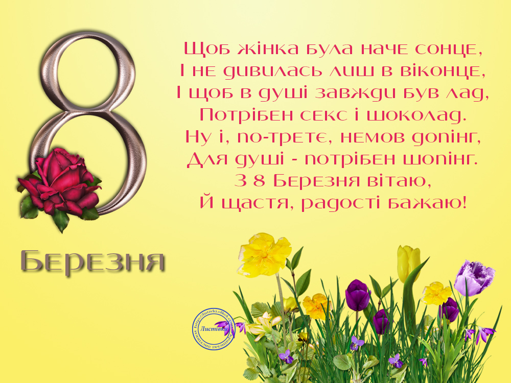Вірш прикол на 8 березня на листівці