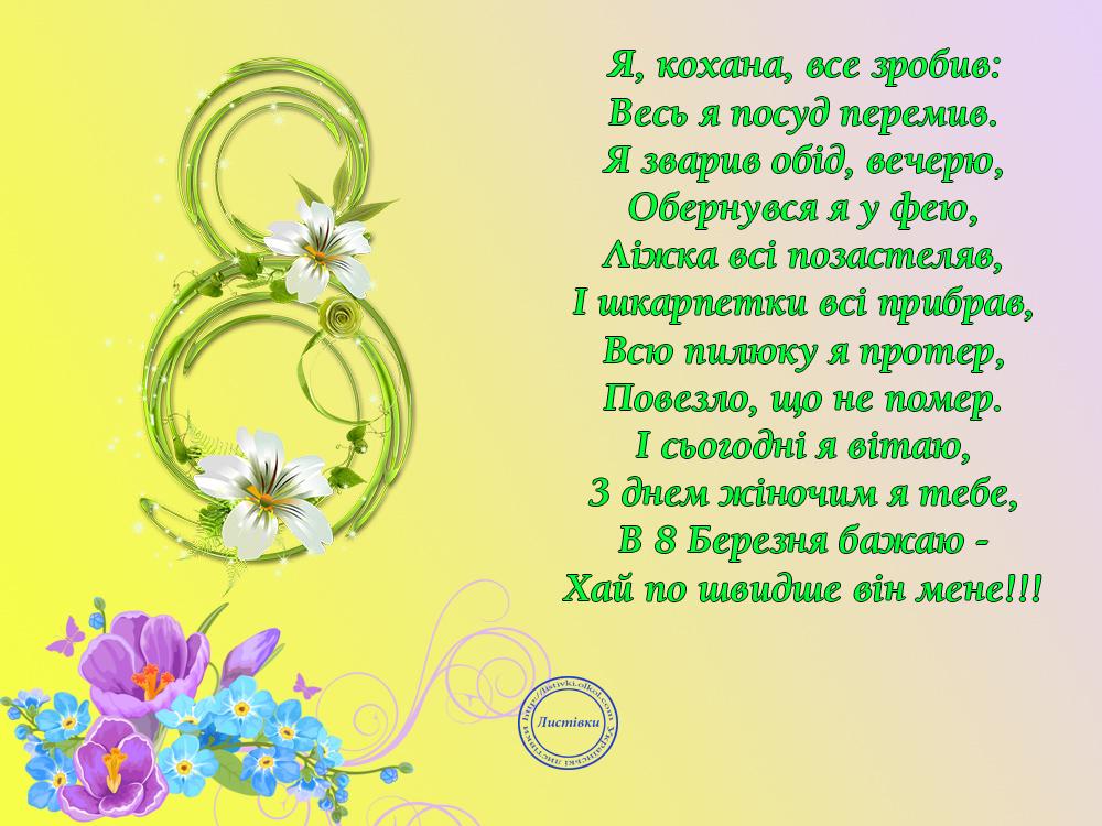 Листівка на 8 березня з прикольним віршом