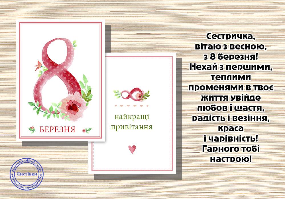 Вітальна листівка для сестри на 8 Березня