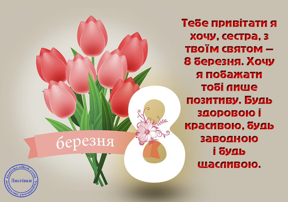 Українська листівка з привітанням для сестри на 8 Березня