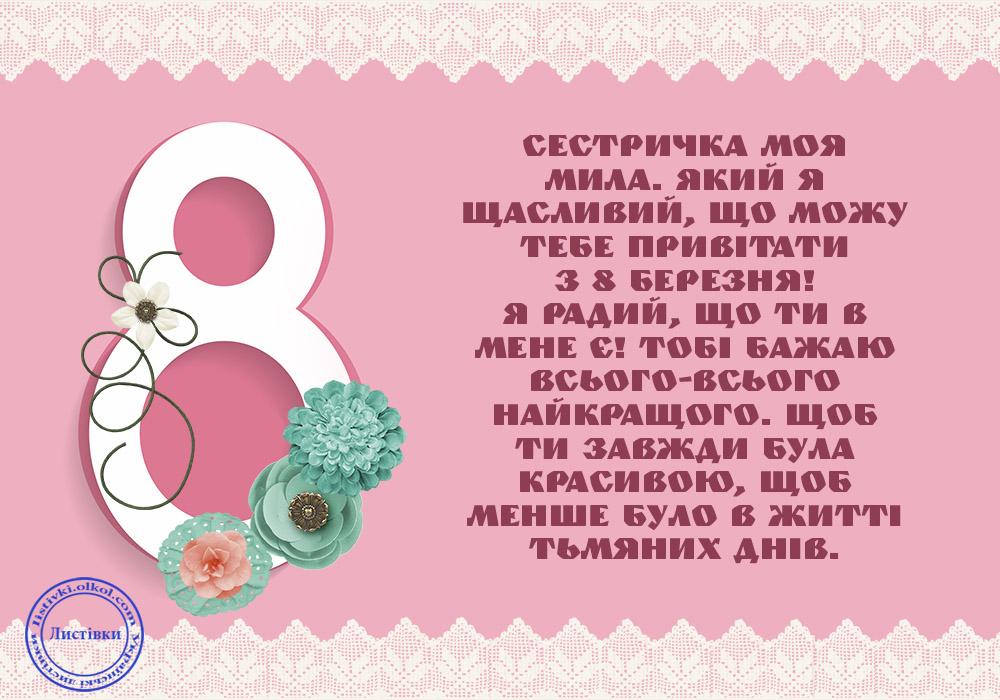 Поздоровлення в прозі на 8 березня для сестри на листівці