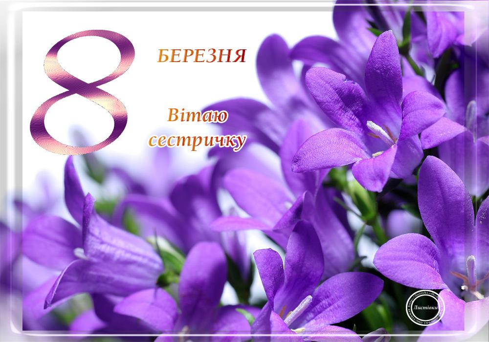 Вітальна листівка сестричці на 8 Березня