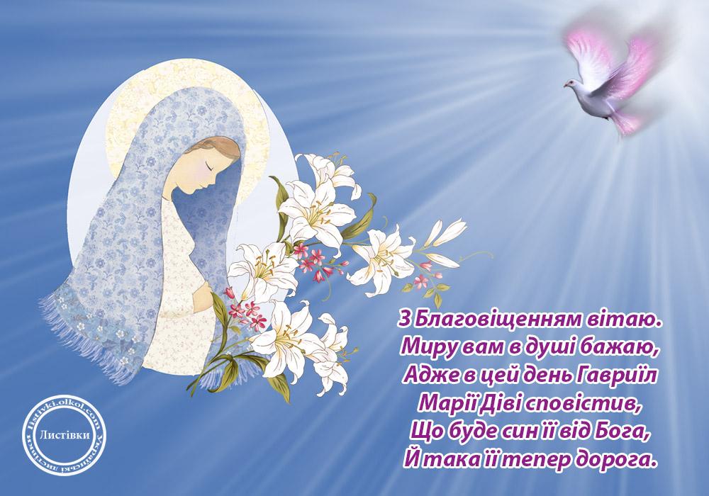 Вітальні листівки з Благовіщенням