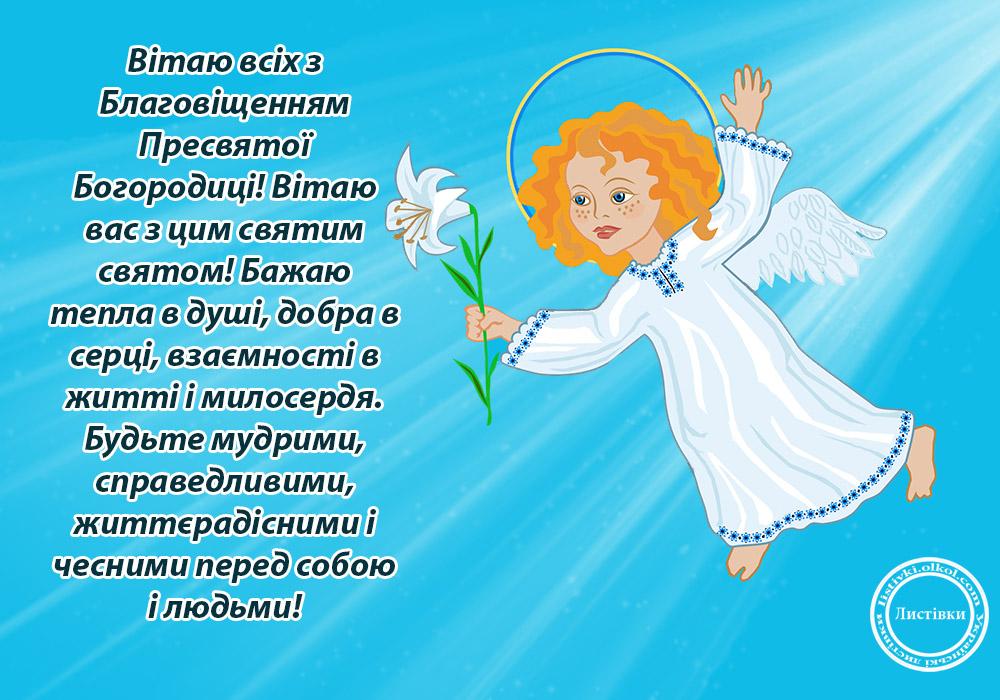 Привітання в прозі з Благовіщенням на листівці