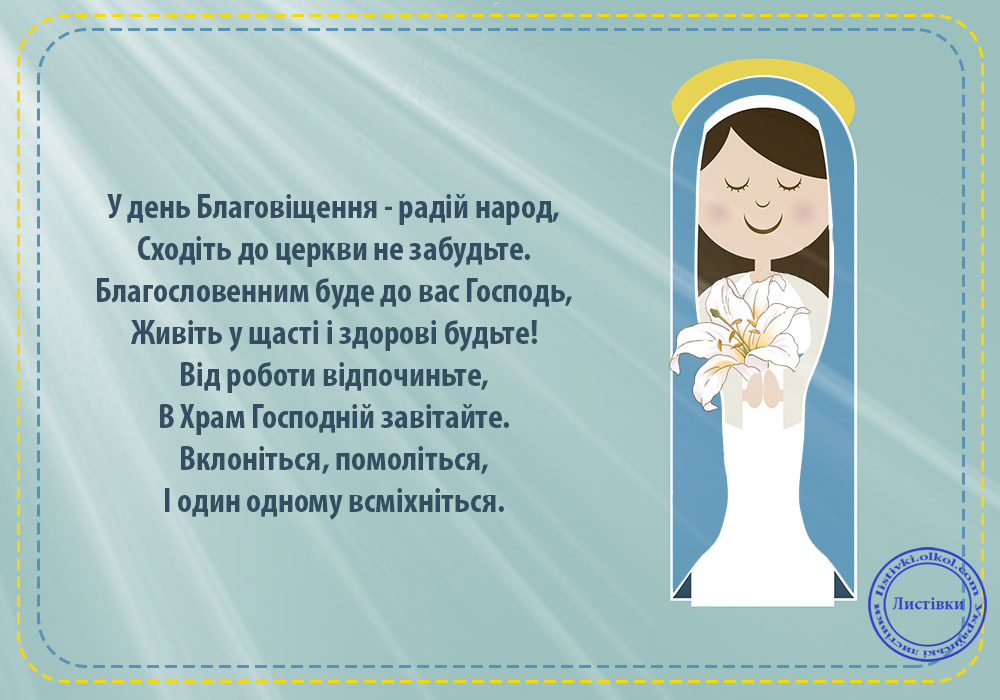Унікальна листівка з Благовіщенням