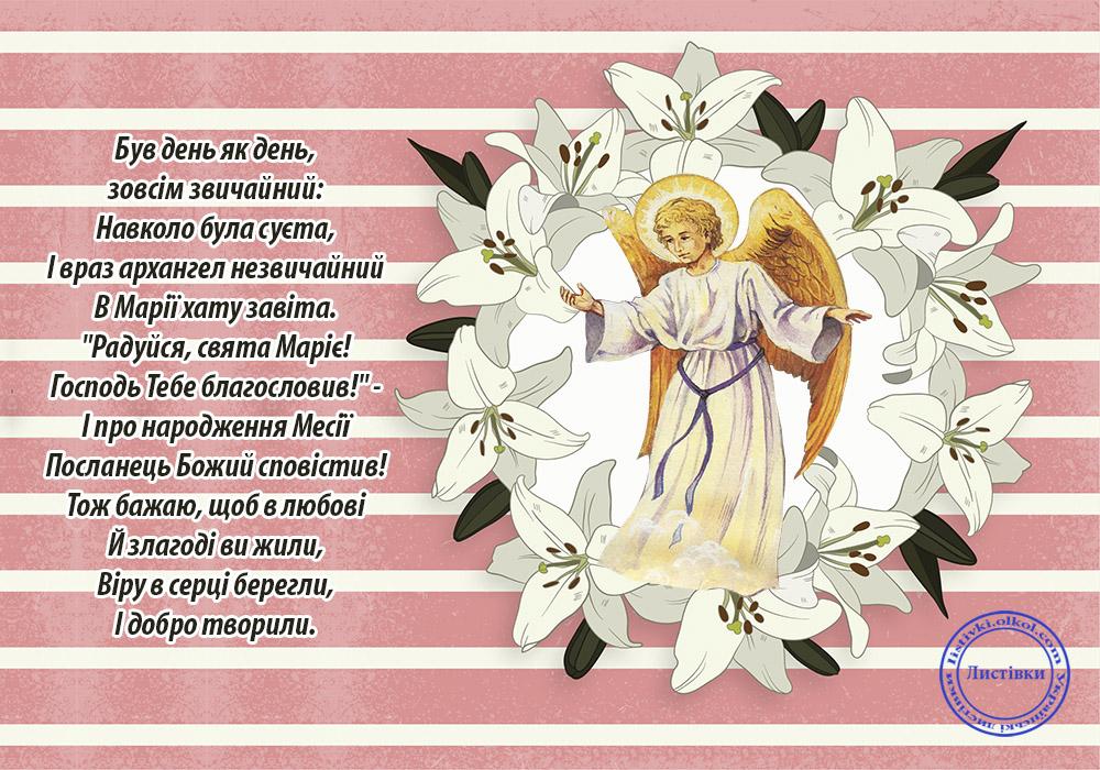 Чудовий вірш привітання з Благовіщенням на зображенні