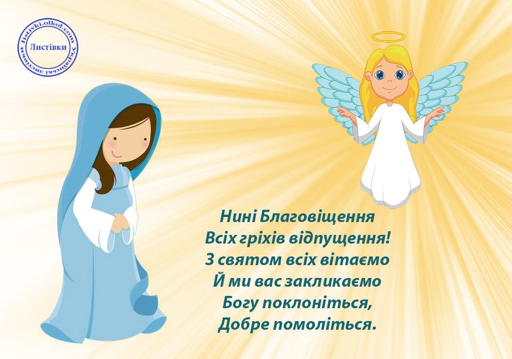 Вітальний малюнок з Благовіщенням