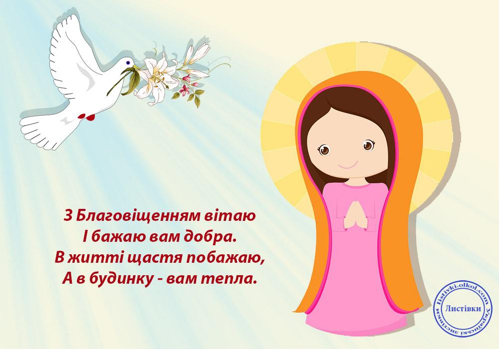Українська листівка з привітання на Благовіщення