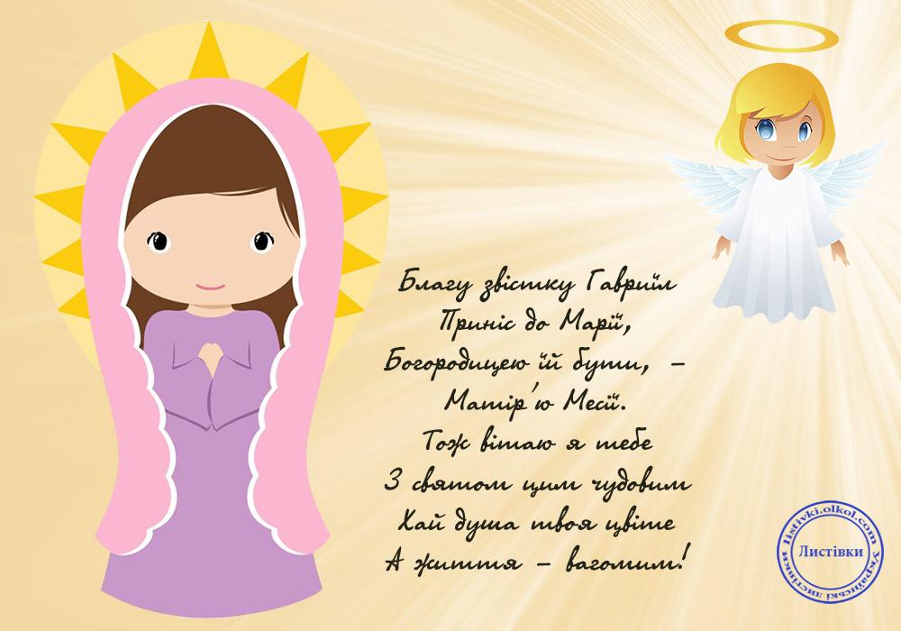 Відкритка з Благовіщенням на українській мові