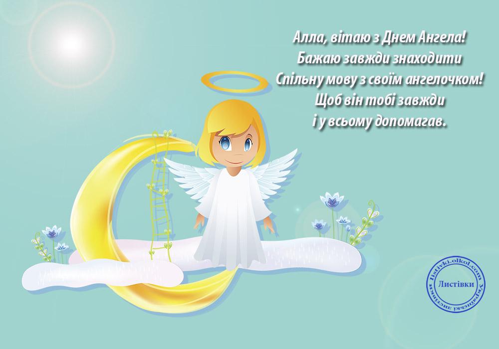 Вітальні листівки з Днем Ангела Алли