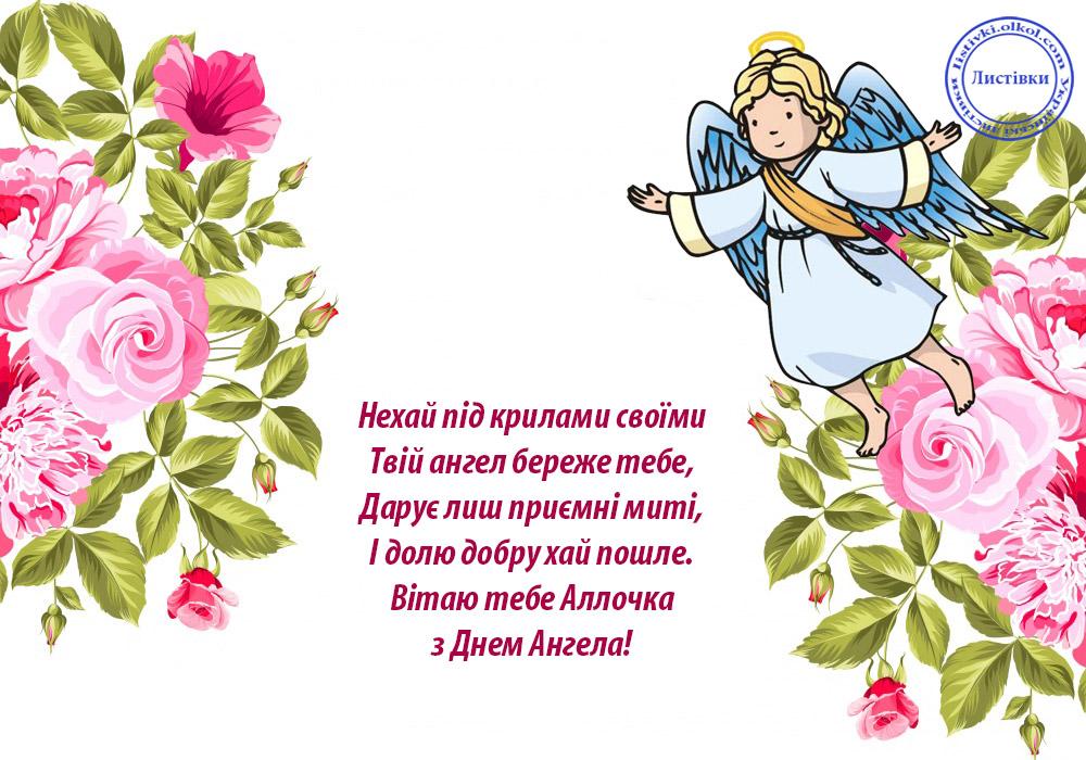 Для Аллочки вітальна листівка з Днем Ангела на українській мові