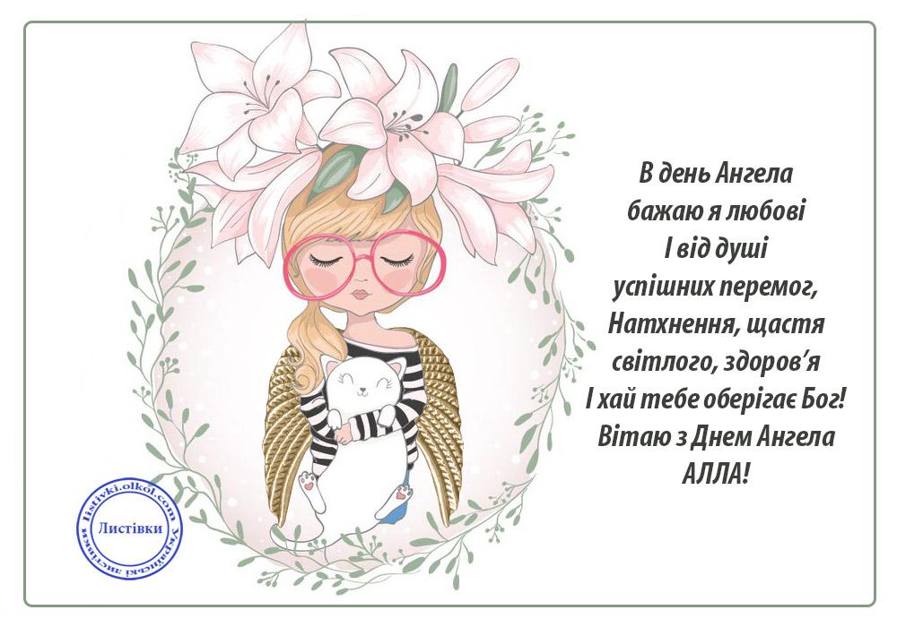Побажання на День Ангела Аллі на листівці