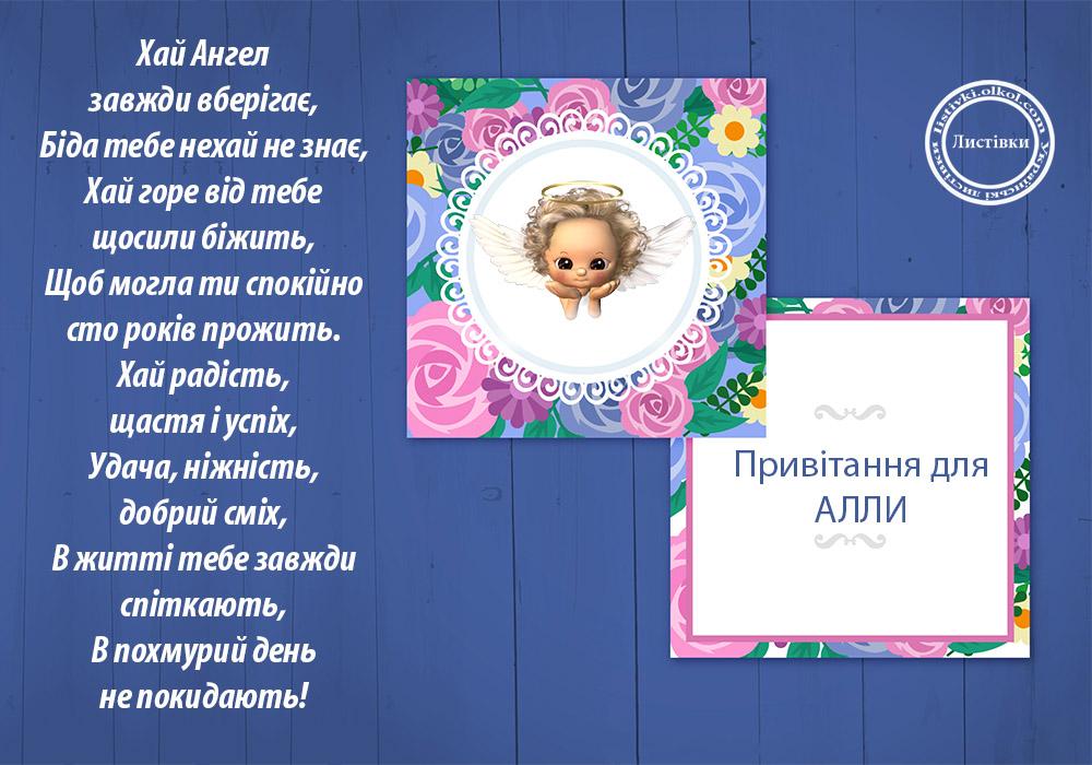 Безкоштовна вітальна листівка з Днем Ангела Алли