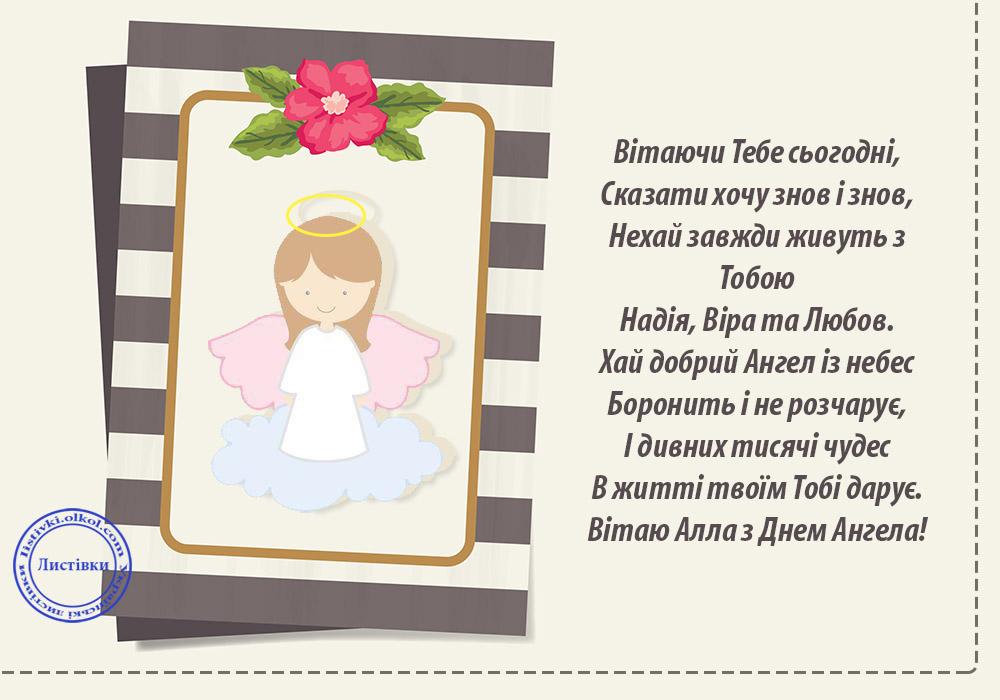 Авторська листівка з Днем Ангела Алли