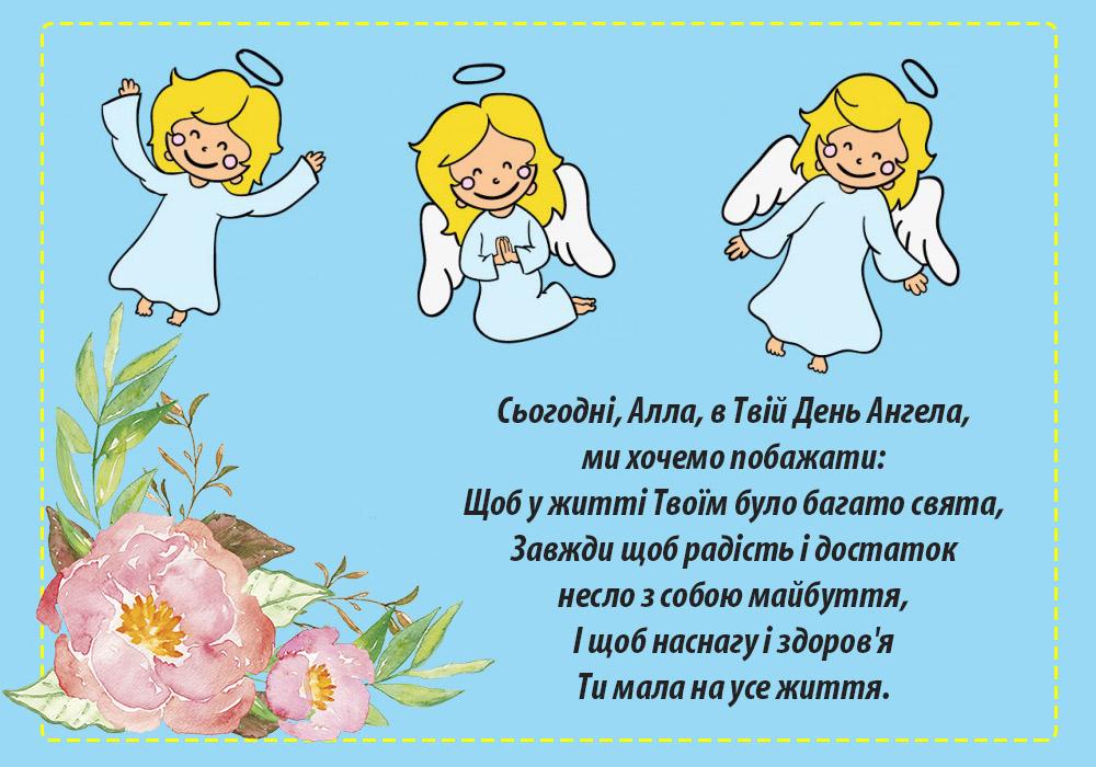 Побажання на День Ангела Алли на картинці