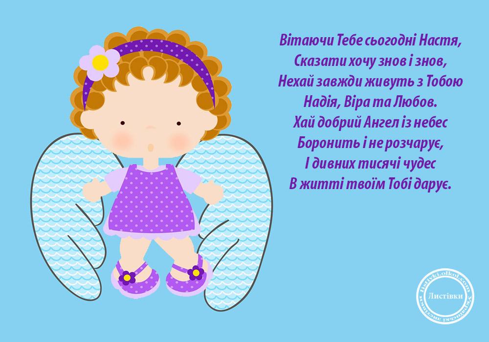 Вітальна листівка з днем ангела Насті
