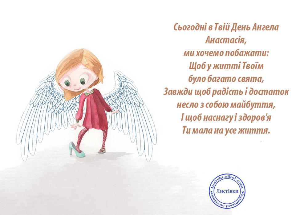 Побажання Анастасії на день ангела на листівці