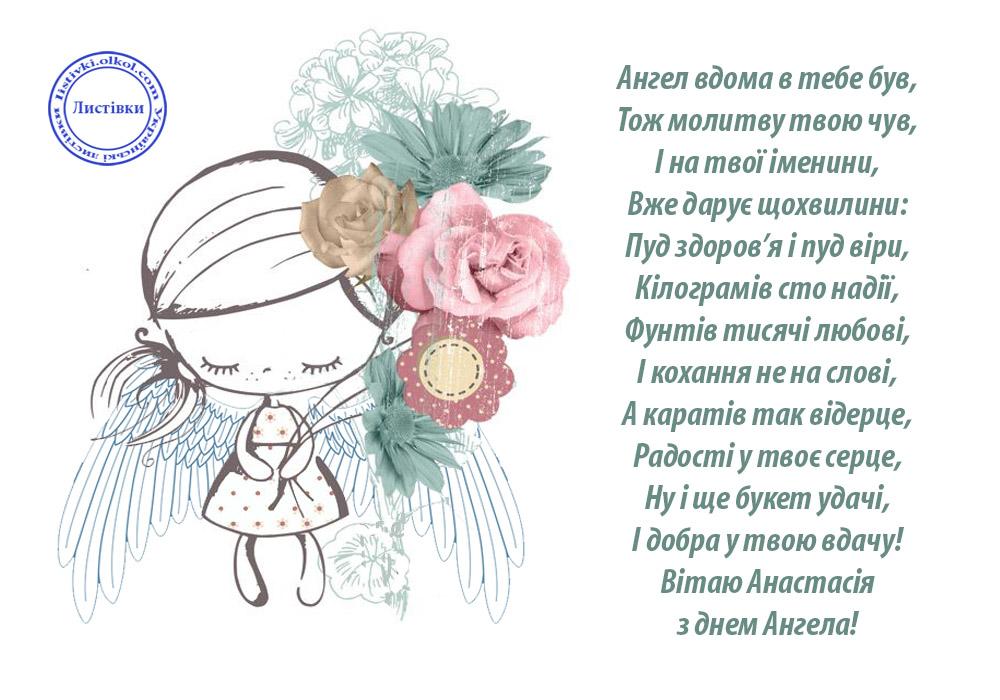 Прикольна листівка з іменинами Анастасії
