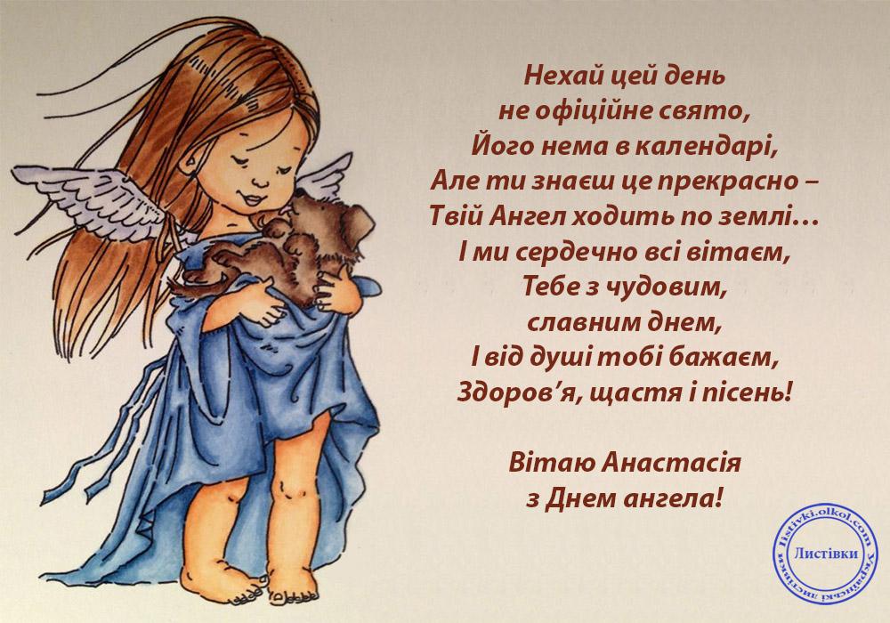 Вірш привітання з днем ангела Анастасії на листівці