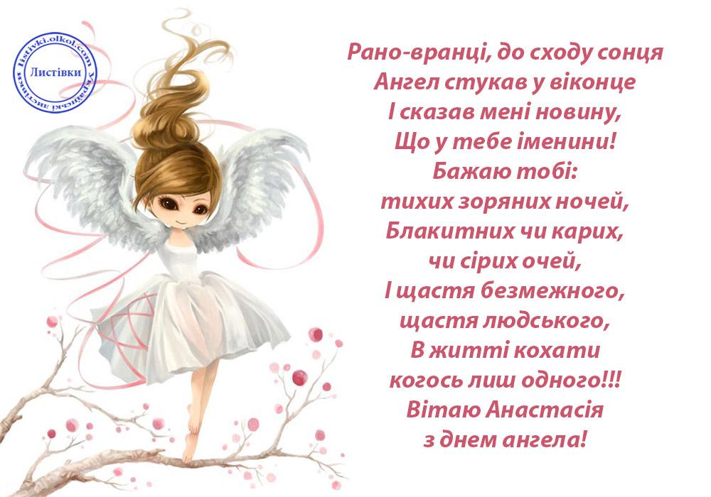 Вітальний малюнок на день ангела Анастасії