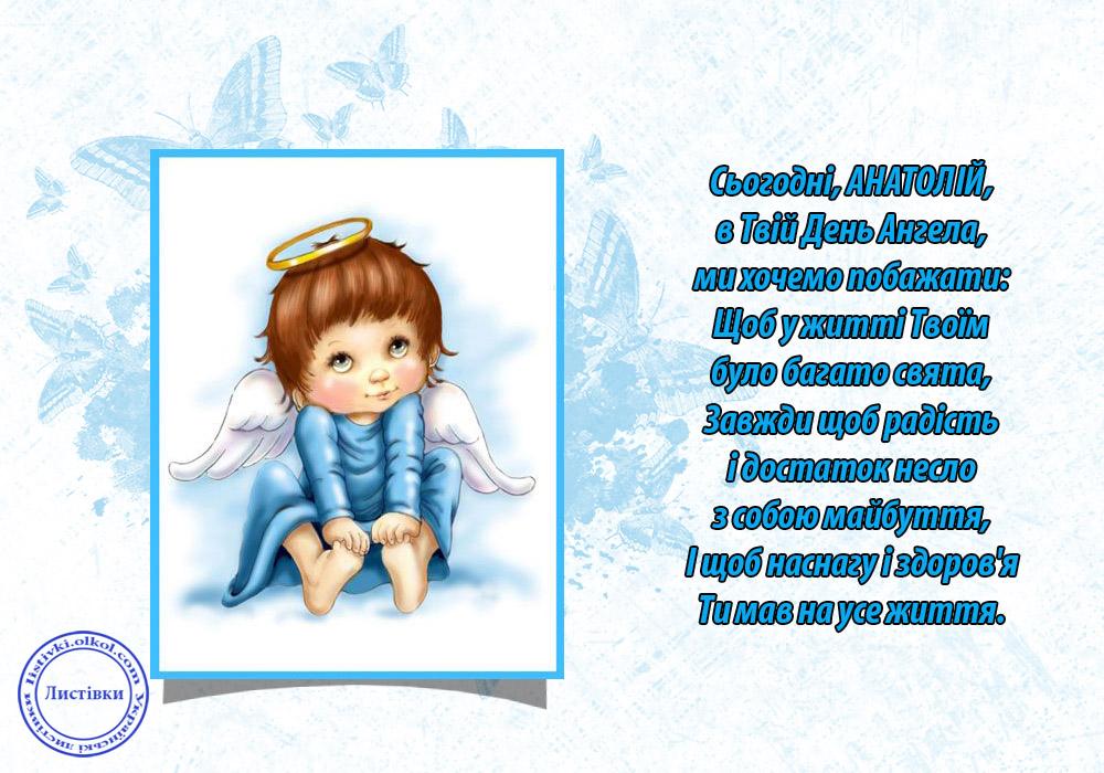 Побажання Анатолію на День Ангела на листівці