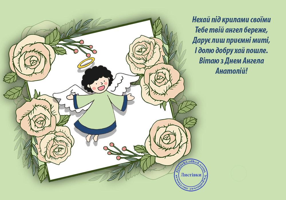Короткий вірш привітання з Днем Ангела Анатолія на картинці