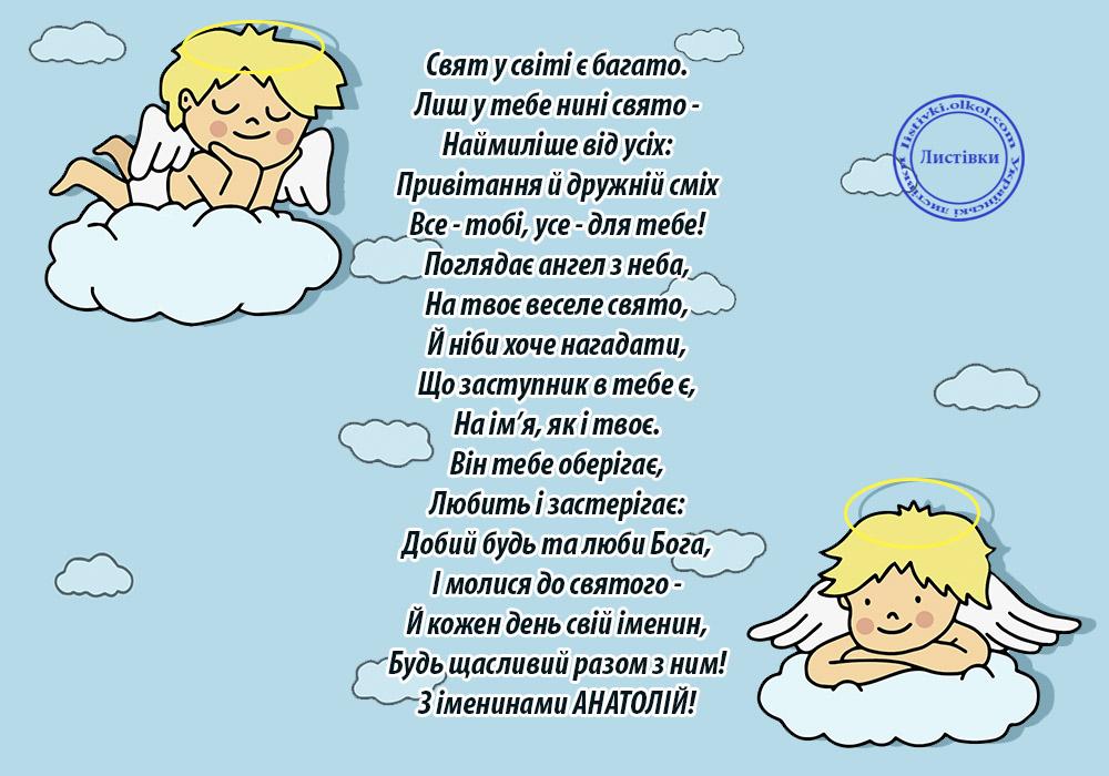 Супер листівка на українській мові з Днем Ангела Анатолія
