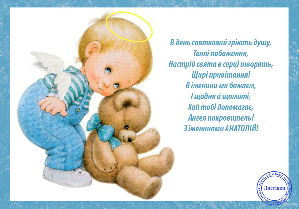 Вітальна листівка з іменинами Анатолія на українській мові