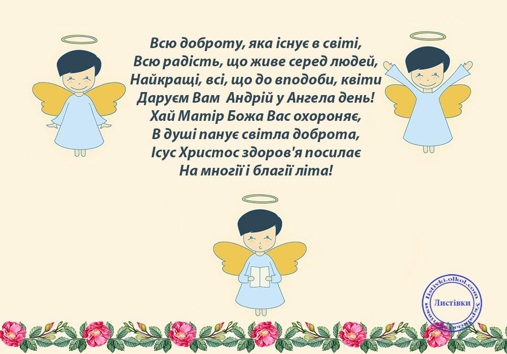 Відкритка з днем ангела Андрія на українській мові