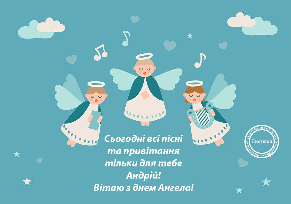 Вітальна листівка з днем ангела Андрія в прозі