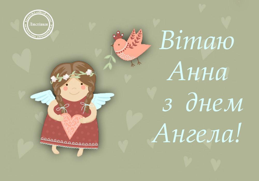 Поздравления с днём ангела анна картинки 22