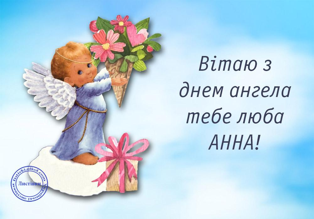 Українська листівка з днем ангела Анни
