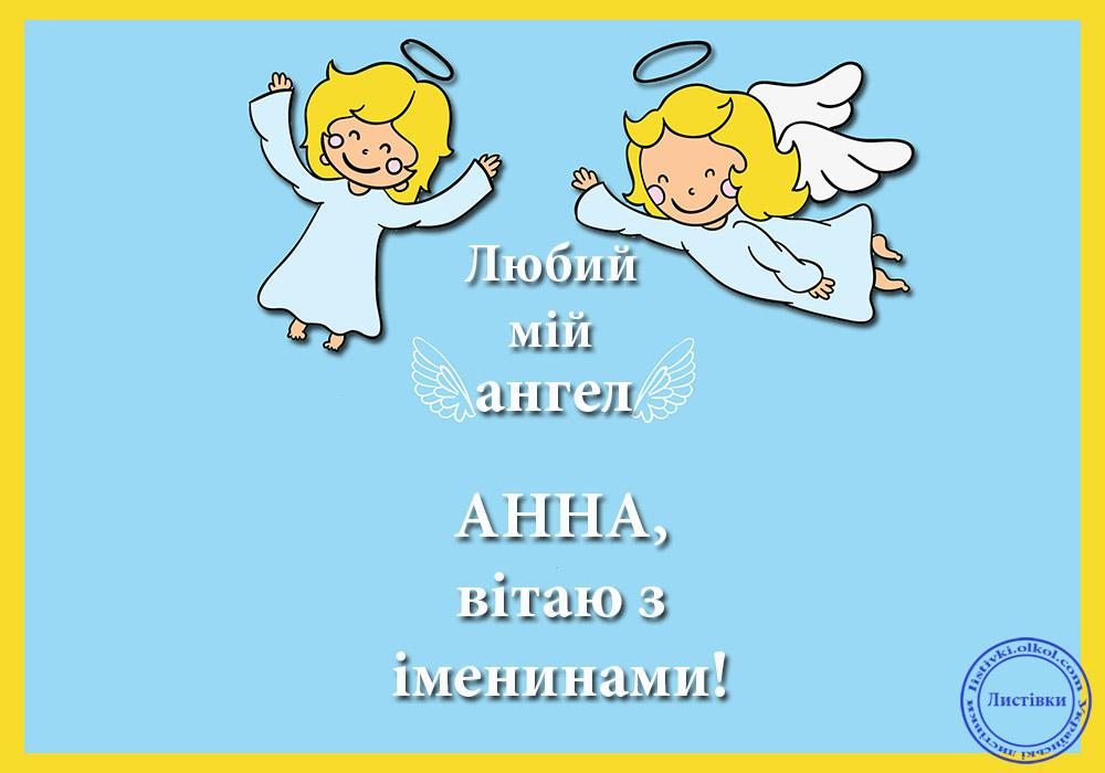 Поздравления с днём ангела анна картинки 62