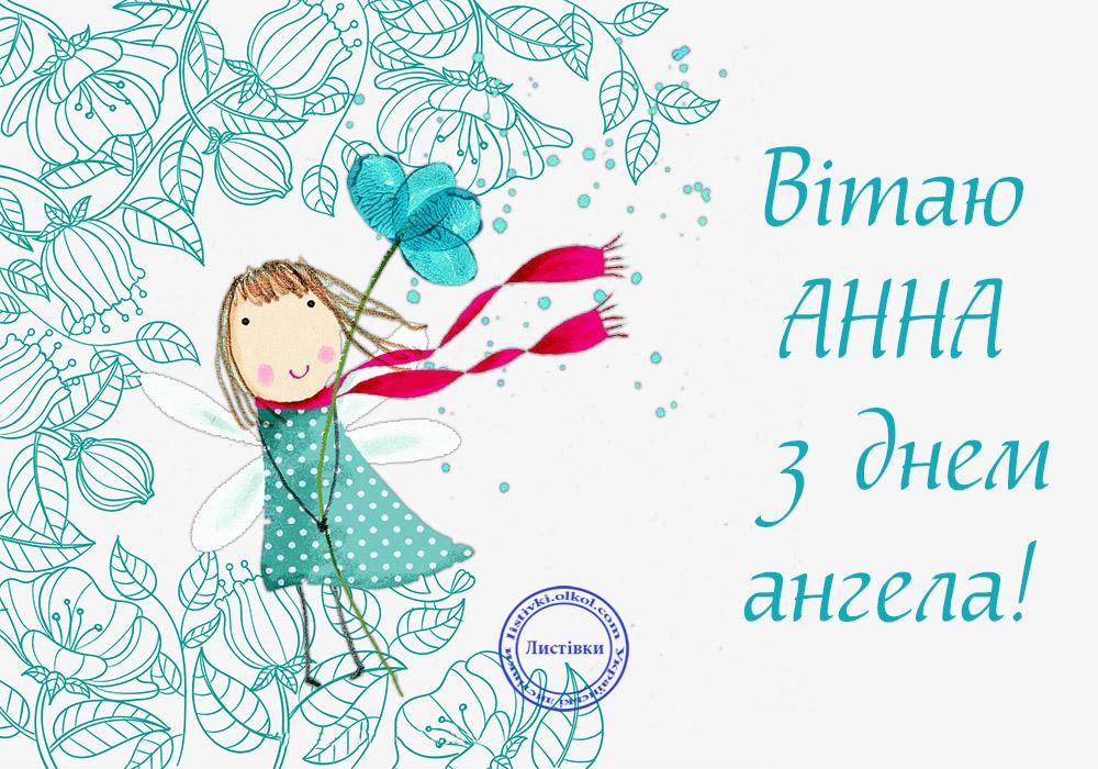 Поздоровча листівка з днем ангела Анна