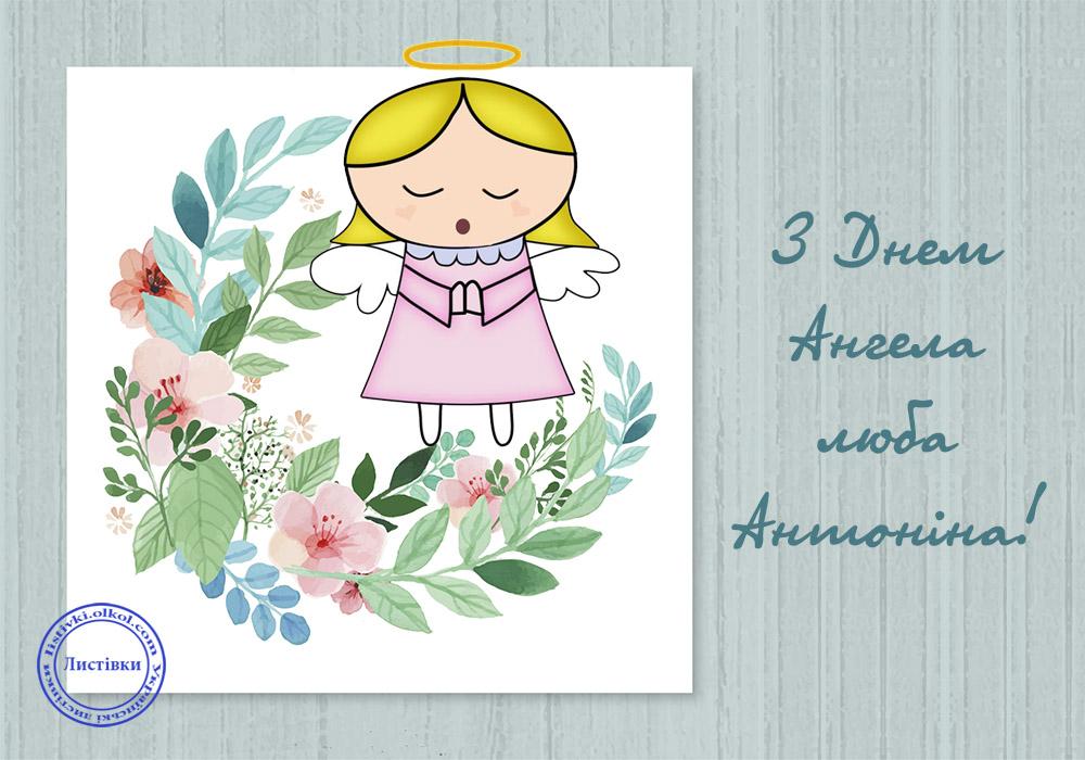 Вітальні листівки Антоніні з Днем Ангела