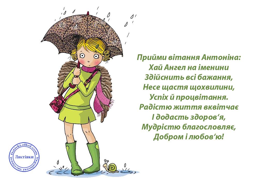 Авторська листівка на іменини Антоніни